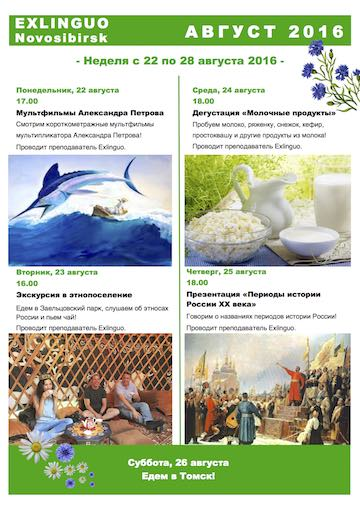 Cultural programme of Exlinguo Novosibirsk Russian language school (August 22nd 2016 to August 28th 2016)
