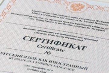 pass-examination-on-russian-language